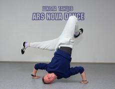 Педагог по breakdance Сергей Куйдин