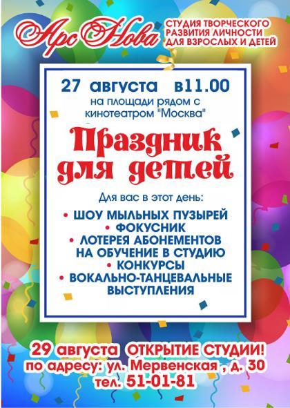 Праздник для детей Арс-Нова