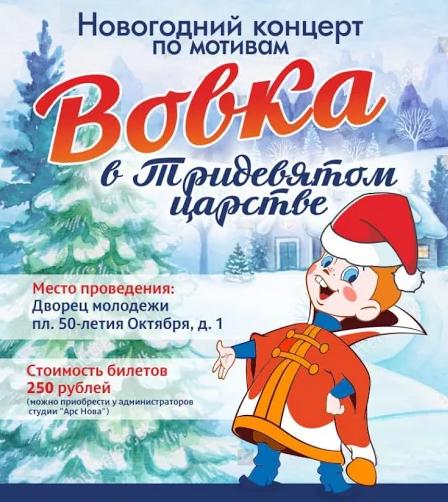 афиша новогоднего представления